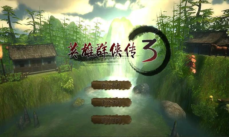 英雄群侠传3(Demo版)